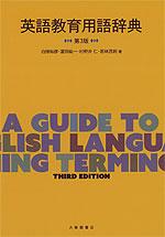 英語教育用語辞典 第3版