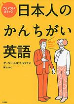 ついつい出ちゃう! 日本人のかんちがい英語