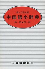 中国語小辞典