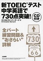 新TOEICテスト 中学英語で730点突破!