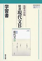 学習書 筑摩書房版「精選 現代文B」 (教科書番号 315)