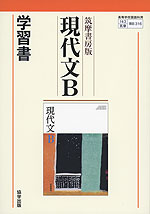 学習書 筑摩書房版「現代文B」 (教科書番号 316)