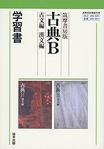 学習書 筑摩書房版「古典B 古文編 漢文編」 (教科書番号 320・321)