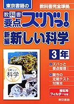 東京書籍の 教科書 要点ズバっ! 新編 新しい科学 3年 「新編 新しい科学 3」 (教科書番号 927)