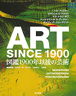 ART SINCE 1900 図鑑1900年以後の芸術