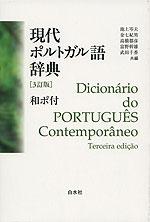 現代ポルトガル語辞典 [3訂版]