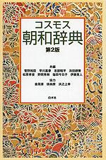 コスモス 朝和辞典 第2版