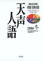[英文対照] 朝日新聞 天声人語 2016 冬 VOL.187