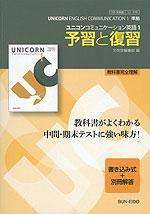 予習と復習 文英堂版「ユニコン コミュニケーション 英語I(UNICORN English Communication I)」 (教科書番号 319)
