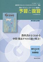予習と復習 文英堂版「グローブ コミュニケーション 英語I(Grove English Communication I)」 (教科書番号 320)
