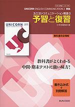 予習と復習 文英堂版「ユニコン コミュニケーション 英語2(UNICORN English Communication 2)」 (教科書番号 318)