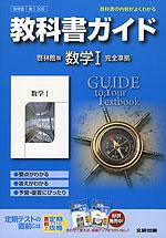 教科書ガイド 啓林館版 数学I 完全準拠 「数学I」 (教科書番号 308)
