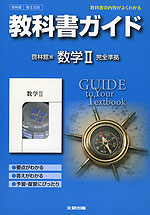 教科書ガイド 啓林館版 数学II 完全準拠 「数学II」 (教科書番号 308)
