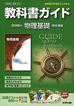 教科書ガイド 啓林館版 物理基礎 完全準拠 「物理基礎」 (教科書番号 305)