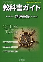教科書ガイド 東京書籍版 物理基礎 完全準拠 「物理基礎」 (教科書番号 301)
