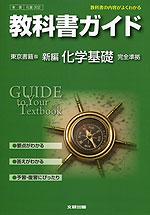 教科書ガイド 東京書籍版 新編 化学基礎 完全準拠 「新編 化学基礎」 (教科書番号 302)