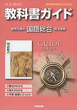教科書ガイド 教育出版版「国語総合」 (教科書番号 309)