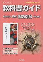 教科書ガイド 教育出版版「新編 国語総合 言葉の世界へ」 (教科書番号 310)