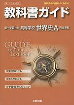 教科書ガイド 第一学習社版「高等学校 世界史A」 (教科書番号 309)