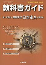 教科書ガイド 第一学習社版「高等学校 日本史A 人・くらし・未来」 (教科書番号 304)