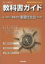 教科書ガイド 第一学習社版「高等学校 新現代社会」 (教科書番号 312)