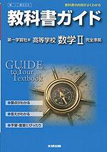 教科書ガイド 第一学習社版「高等学校 数学II」 (教科書番号 314)