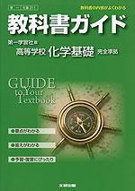 教科書ガイド 第一学習社版「高等学校 化学基礎」 (教科書番号 311)