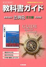 教科書ガイド 教育出版版「古典B 古文編」 (教科書番号 307)