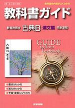 教科書ガイド 教育出版版「古典B 漢文編」 (教科書番号 308)