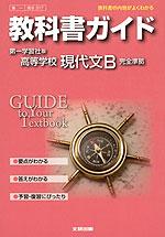 教科書ガイド 第一学習社版「高等学校 現代文B」 (教科書番号 317)