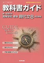 教科書ガイド 第一学習社版「高等学校 標準 現代文B」 (教科書番号 318)