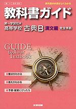 教科書ガイド 第一学習社版「高等学校 古典B 漢文編」 (教科書番号 323)