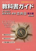 教科書ガイド 第一学習社版「高等学校 標準 古典B 漢文編」 (教科書番号 324)