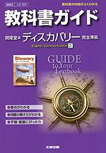 教科書ガイド 開隆堂版「ディスカバリー イングリッシュ・コミュニケーション II(Discovery English Communication II)」 (教科書番号 305)
