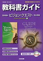 教科書ガイド 啓林館版「ビジョン・クエスト イングリッシュ・エクスプレッション II(VISION QUEST English Expression II)」 (教科書番号 307)