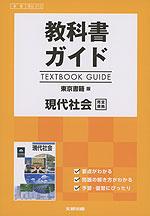 (新課程) 教科書ガイド 東京書籍版「現代社会」完全準拠 (教科書番号 313)