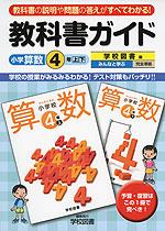 教科書ガイド 小学 算数 4年 上・下 学校図書版 みんなと学ぶ 完全準拠 「みんなと学ぶ 小学校 算数 4年 上・下」 (教科書番号 434・435)