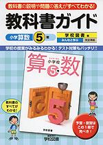 教科書ガイド 小学 算数 5年 学校図書版 みんなと学ぶ 完全準拠 「みんなと学ぶ 小学校 算数 5年」 (教科書番号 534)