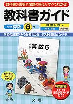 教科書ガイド 小学 算数 6年 教育出版版 小学算数 完全準拠 「小学算数 6」 (教科書番号 636)