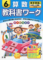 教科書ワーク 算数 6年 東京書籍版「新編 新しい算数」完全準拠 (教科書番号 631)