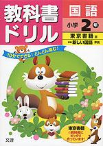 教科書ドリル 国語 小学2年 東京書籍版「新編 新しい国語」準拠 (教科書番号 231・232)