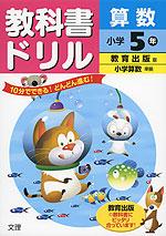 教科書ドリル 算数 小学5年 教育出版版「小学算数」準拠 (教科書番号 536)