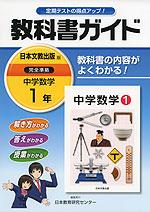 教科書ガイド 中学 数学 1年 日本文教出版版 中学数学 完全準拠 「中学数学 1」 (教科書番号 735)