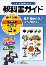教科書ガイド 中学 数学 2年 日本文教出版版 中学数学 完全準拠 「中学数学 2」 (教科書番号 835)