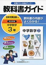 教科書ガイド 中学 数学 3年 日本文教出版版 中学数学 完全準拠 「中学数学 3」 (教科書番号 935)