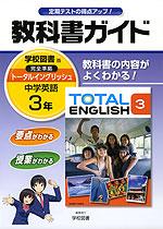 教科書ガイド 中学 英語 3年 学校図書版 TOTAL ENGLISH (トータルイングリッシュ) 完全準拠 「TOTAL ENGLISH 3」 (教科書番号 929)