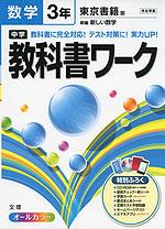 中学 教科書ワーク 数学 3年 東京書籍版 新編 新しい数学 完全準拠 「新編 新しい数学 3」 (教科書番号 928)
