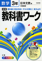 中学 教科書ワーク 数学 3年 日本文教版 中学数学 完全準拠 「中学数学 3」 (教科書番号 935)
