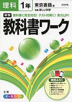 中学 教科書ワーク 理科 1年 東京書籍版 新編 新しい科学 完全準拠 「新編 新しい科学 1」 (教科書番号 727)