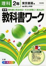 中学 教科書ワーク 理科 2年 東京書籍版 新編 新しい科学 完全準拠 「新編 新しい科学 2」 (教科書番号 827)